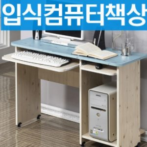 [초원몰] 입식컴퓨터책상/다양한색상 좁은공간에 실용적으로 활용