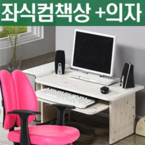 좌식컴퓨터책상+듀얼좌식의자세트 공간활용 책상 의자