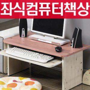 좌식컴퓨터책상/둥근모서리처리 다양한색상 공간활용