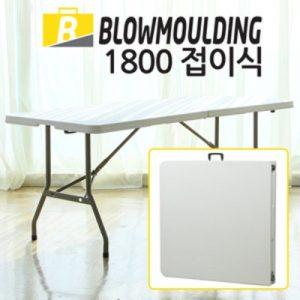 [상도가구] SD브로몰딩1800접이식-휴대와 이동에 용이 캠핑테이블