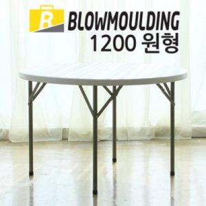 SD브로몰딩1200 원형 / 가정 사무실 야외 캠핑테이블