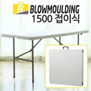 SD브로몰딩1500접이식-휴대 가정 사무실 야외 테이블