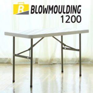 SD브로몰딩1200- 가정 사무실 야외 행사용 캠핑테이블