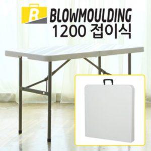 SD브로몰딩1200접이식-휴대용 행사용 캠핑 테이블