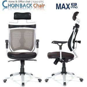 맥스PRO001-메쉬의자/등받이 고정기능 책상 사무 의자